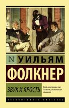 Фолкнер У. - Звук и ярость' обложка книги