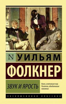 Фолкнер У. - Звук и ярость обложка книги