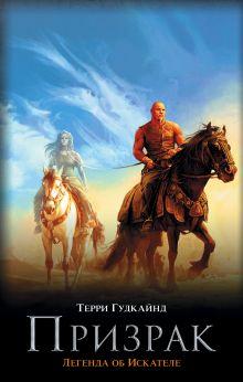 Гудкайнд Т. - Призрак обложка книги