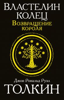 Толкин Д.Р.Р. - Властелин колец. Возвращение короля обложка книги