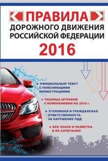 . - Правила дорожного движения Российской Федерации 2016 обложка книги
