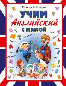 Шалаева Г.П. - Учим английский с мамой обложка книги