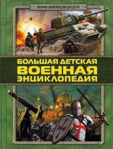 . - Большая детская военная энциклопедия обложка книги
