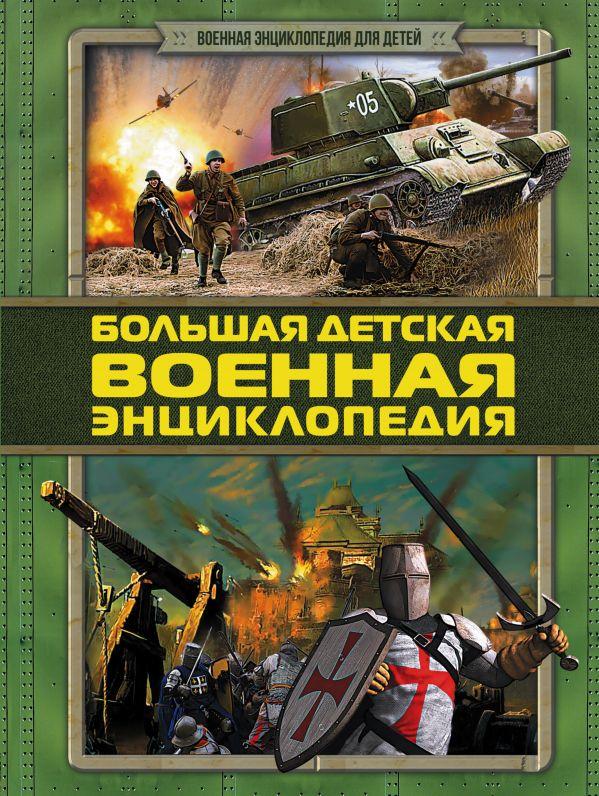 Большая детская военная энциклопедия .