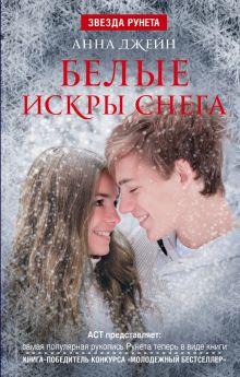 Анна Джейн - Белые искры снега обложка книги