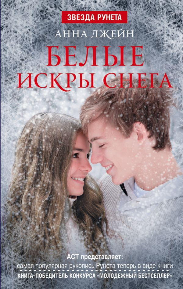 Белые искры снега Анна Джейн
