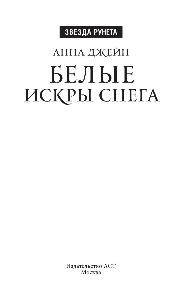 АННА ДЖЕЙН БЕЛЫЕ ИСКРЫ СНЕГА СКАЧАТЬ БЕСПЛАТНО