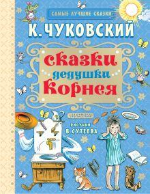 Чуковский К.И. - Сказки дедушки Корнея обложка книги