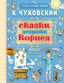 Сказки дедушки Корнея обложка книги