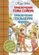 Твен М. - Приключения Тома Сойера. Приключения Гекльберри Финна' обложка книги