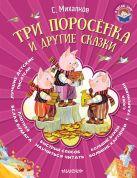 Михалков С.В. - Три поросёнка и другие сказки' обложка книги
