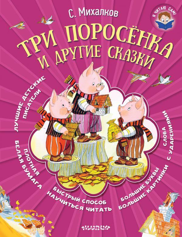 Три поросёнка и другие сказки Михалков С.В.