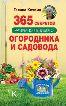 365 секретов разумно ленивого садовода и огородника обложка книги