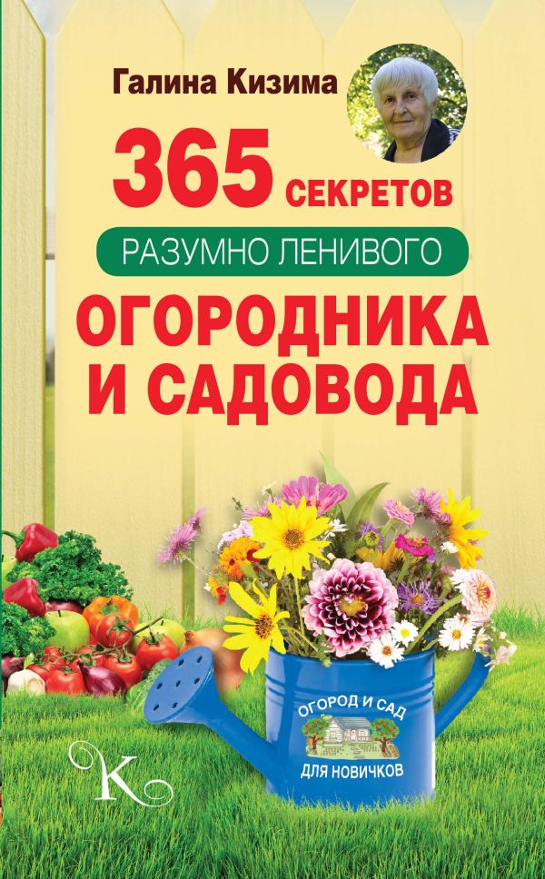 365 секретов разумно ленивого садовода и огородника Кизима Г.А.