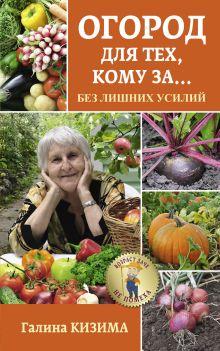 Огород для тех, кому за... без лишних усилий обложка книги