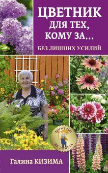 Кизима Г.А. - Цветник для тех, кому за... без лишних усилий обложка книги