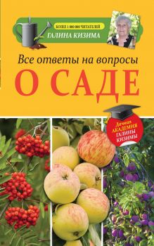 Все ответы на вопросы о саде обложка книги