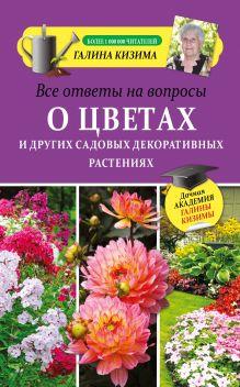 Все ответы на вопросы о цветах и других садовых декоративных растениях обложка книги