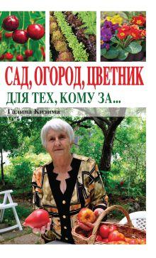 Кизима Г.А. - Сад, огород, цветник для тех, кому за… обложка книги