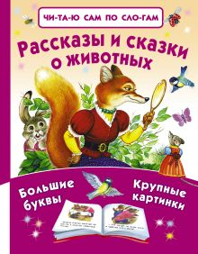 Ушинский К.Д., Толстой Л.Н., Толстой А.Н. - Рассказы и сказки о животных обложка книги
