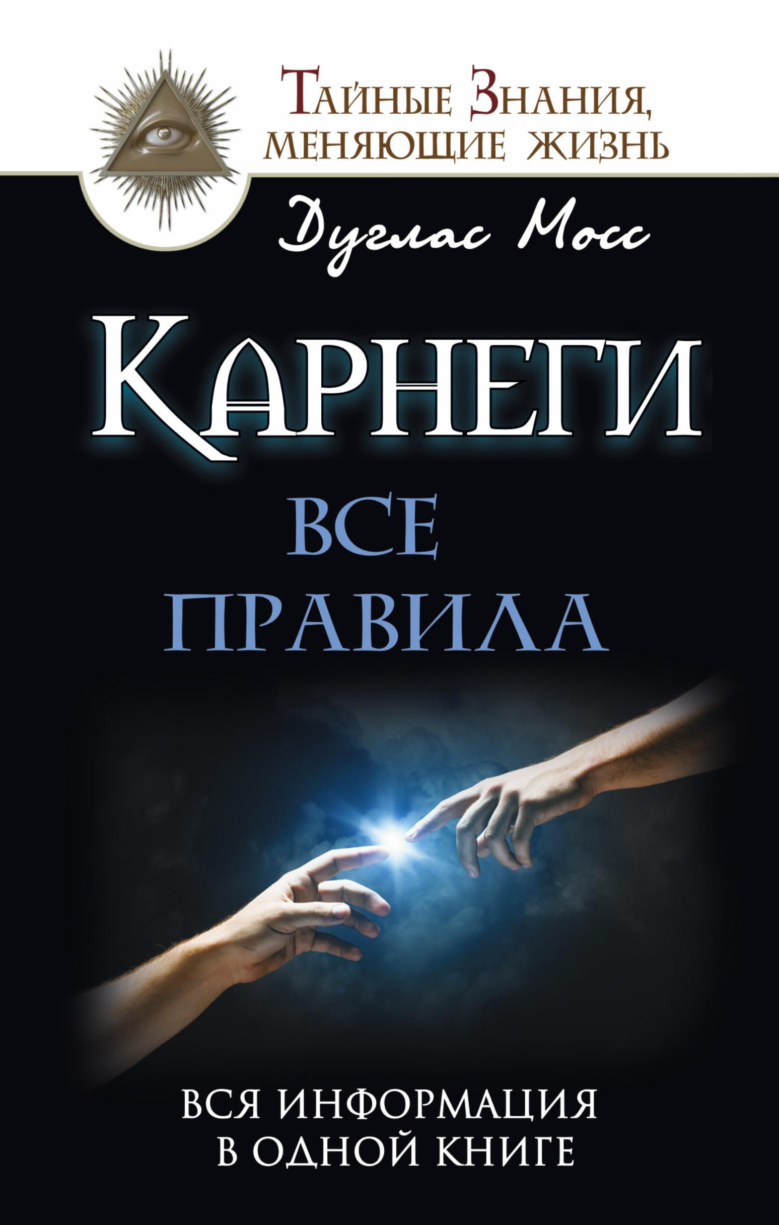 Антихристианин книга скачать