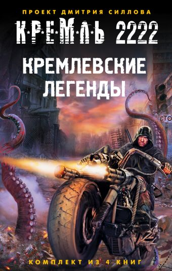 Кремль 2222. Кремлевские легенды (комплект из 4 книг) Силлов Д.О.
