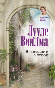 Виилма Л. - В согласии с собой обложка книги