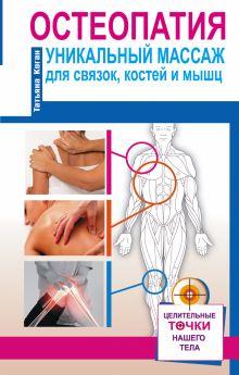 Коган Т. - Остеопатия. Уникальный массаж для связок, костей и мышц обложка книги