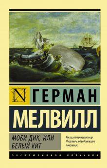 Герман Мелвилл - Моби Дик, или Белый кит. В 2-х томах с автографом обложка книги