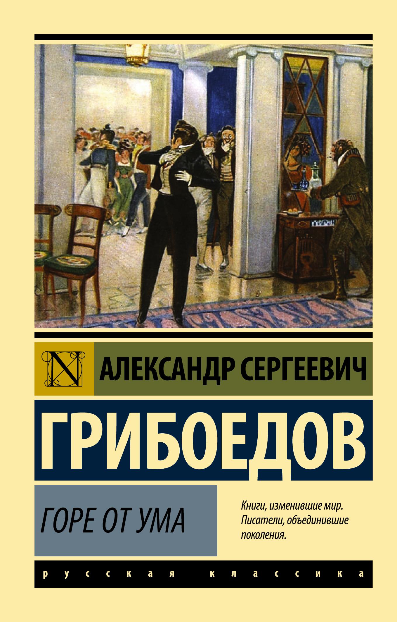 Горе от ума ( Александр Сергеевич Грибоедов  )