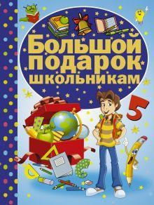 Кошевар Д.В. - Большой подарок школьникам обложка книги