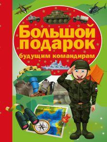 Ликсо В.В. - Большой подарок будущим командирам обложка книги
