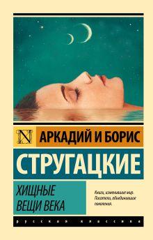 Стругацкий А.Н., Стругацкий Б.Н. - Хищные вещи века обложка книги