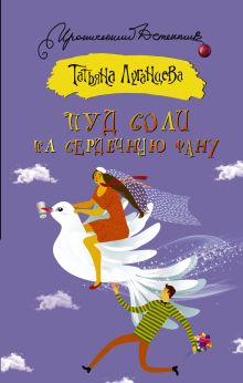 Луганцева Т.И. - Пуд соли на сердечную рану обложка книги