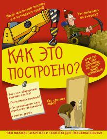 Ликсо В.В,,Мерников А.Г., Кошевар Д.В. и д.р - Как это построено обложка книги
