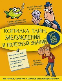 . - Копилка тайн, заблуждений и полезных знаний обложка книги