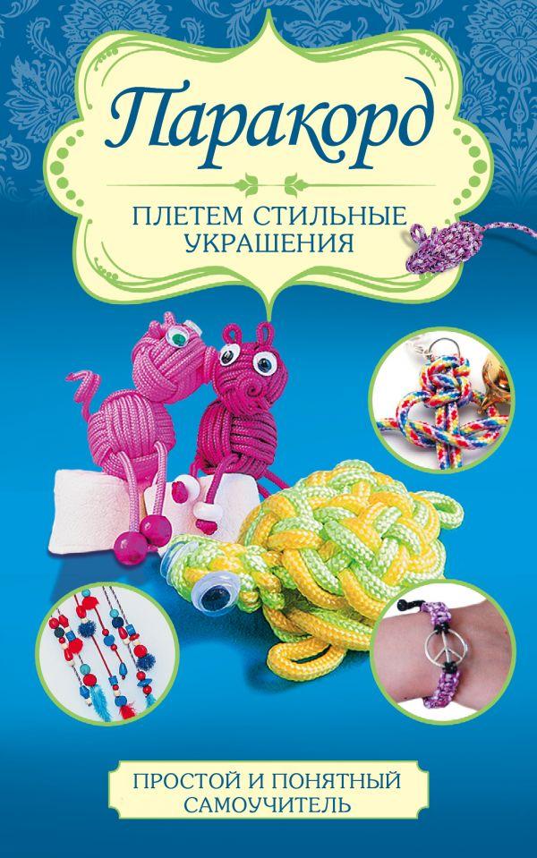 Паракорд: плетем стильные украшения Глашан Д.