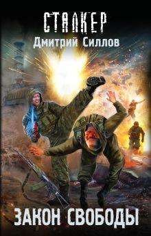 Силлов Д.О. - Закон свободы обложка книги