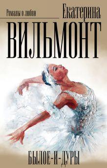 Вильмонт Е.Н. - Вильмонт: Былое и дуры (комплект из 3 книг) обложка книги