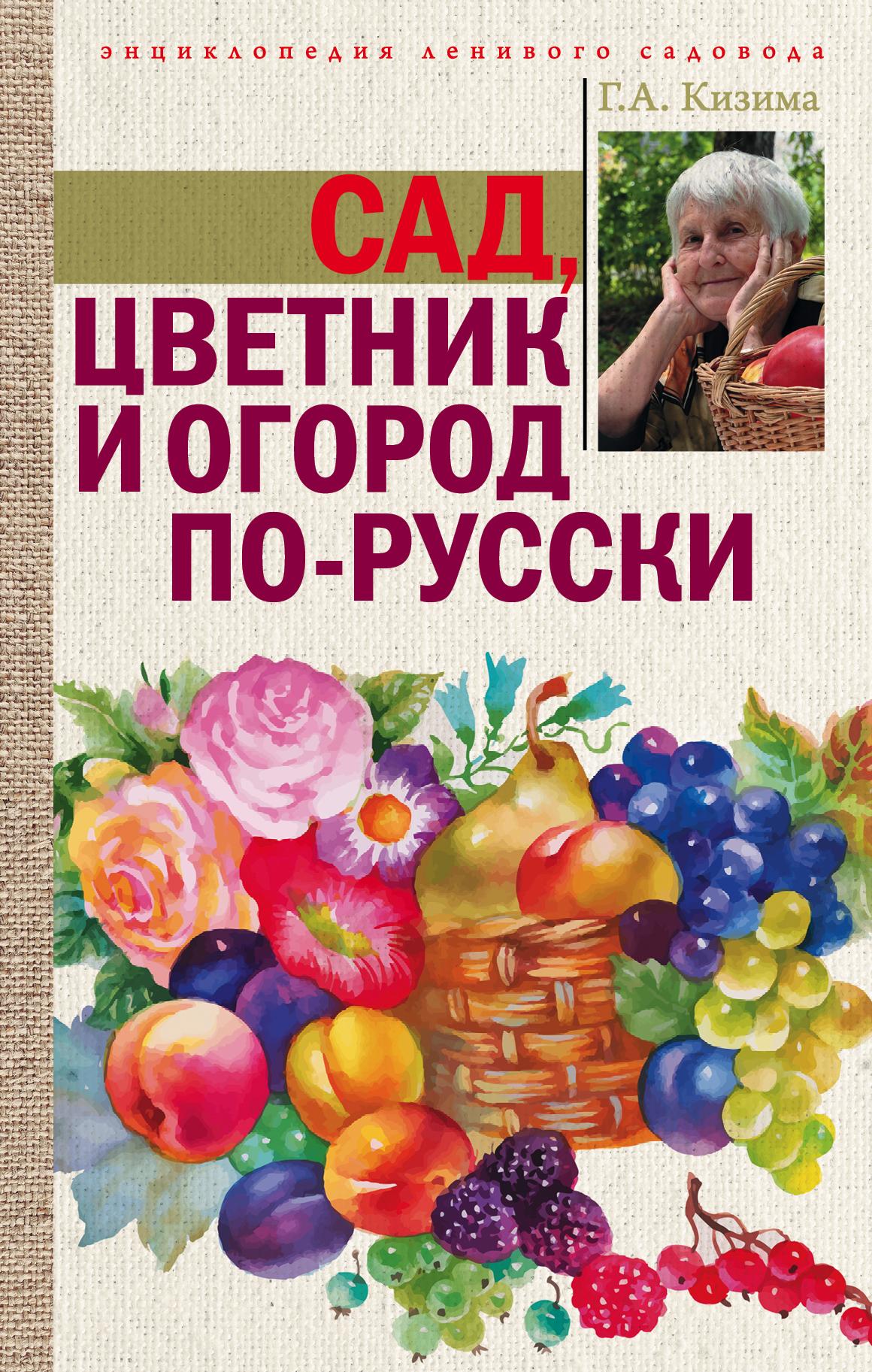 Кизима Г.А. Сад, цветник и огород по-русски