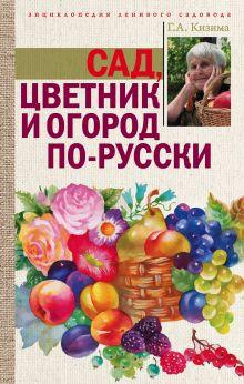 Кизима Г.А. - Сад, цветник и огород по-русски обложка книги