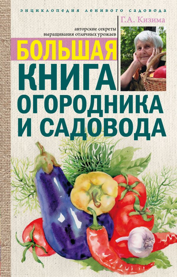 Большая книга огородника и садовода Кизима Г.А.