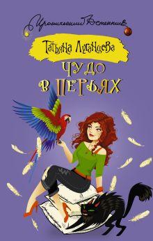 Луганцева Т.И. - Чудо в перьях обложка книги