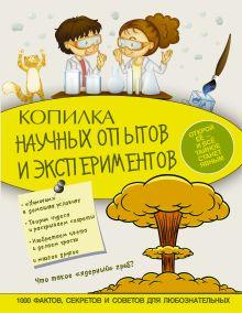 . - Копилка научных опытов и экспериментов обложка книги