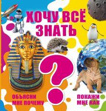 . - Хочу все знать обложка книги