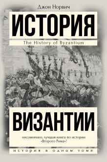 Норвич Д. - История Византии обложка книги