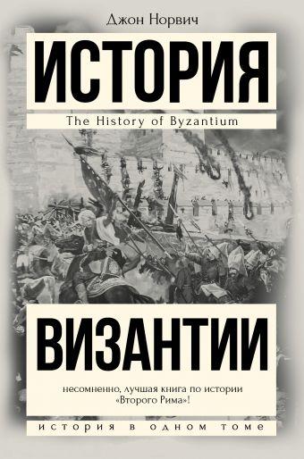История Византии Норвич Д.