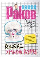 Купить Книга Кодекс умной дуры Раков Павел 978-5-17-094753-9 Издательство «АСТ»