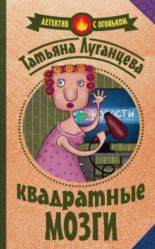 Луганцева Т.И. - Квадратные мозги обложка книги
