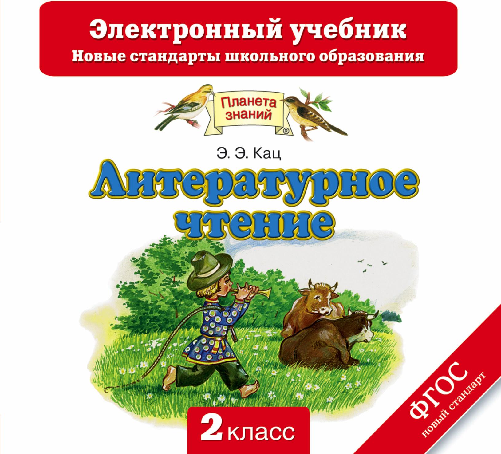 Литературное чтение. 2 класс. Электронный учебник (CD)